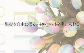 カラーメニュー(シャンプー・スタイリング込み)
