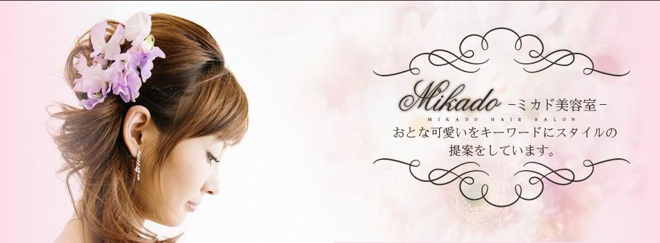 Mikado 美容室ではおとな可愛いをキーワードにスタイリングのご提案をさせていただいております。